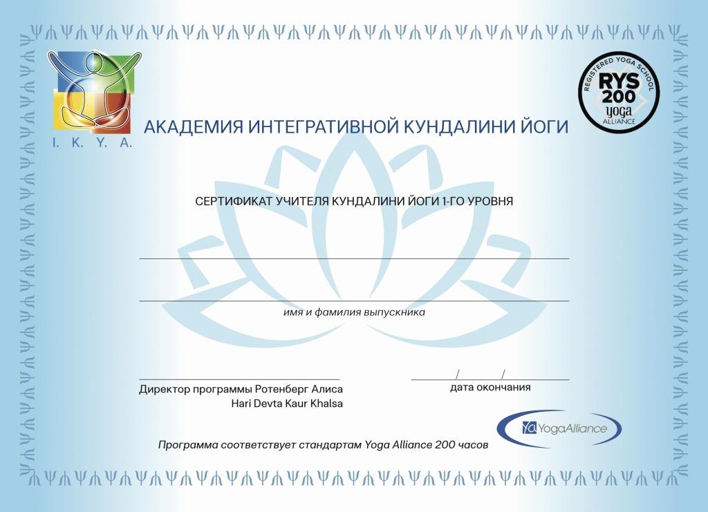 Сертификат_print-1rus.jpg