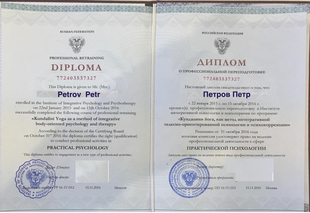 Сертификат ikya и диплом ИИПП yogaprofess Диплом ИИПП Образец jpg